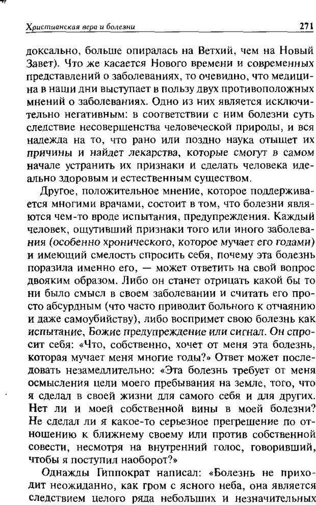DJVU. Христианство и психологические проблемы человека. Еротич В. Страница 263. Читать онлайн