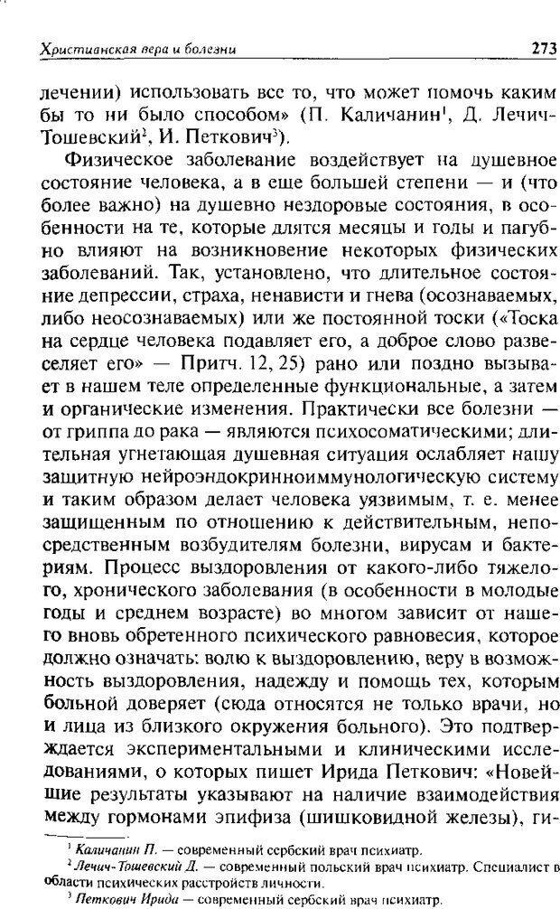 DJVU. Христианство и психологические проблемы человека. Еротич В. Страница 265. Читать онлайн