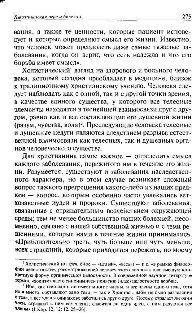 DJVU. Христианство и психологические проблемы человека. Еротич В. Страница 267. Читать онлайн