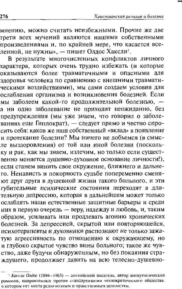 DJVU. Христианство и психологические проблемы человека. Еротич В. Страница 268. Читать онлайн
