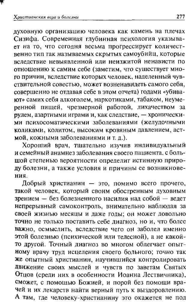 DJVU. Христианство и психологические проблемы человека. Еротич В. Страница 269. Читать онлайн