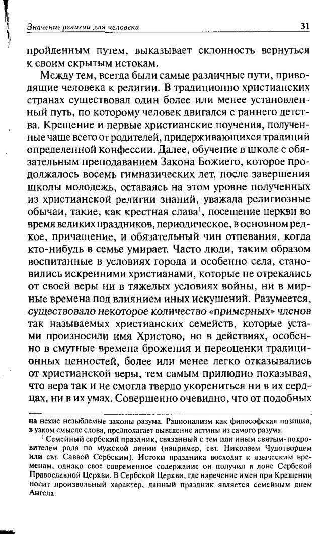 DJVU. Христианство и психологические проблемы человека. Еротич В. Страница 27. Читать онлайн