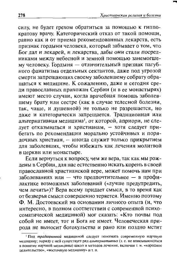 DJVU. Христианство и психологические проблемы человека. Еротич В. Страница 270. Читать онлайн