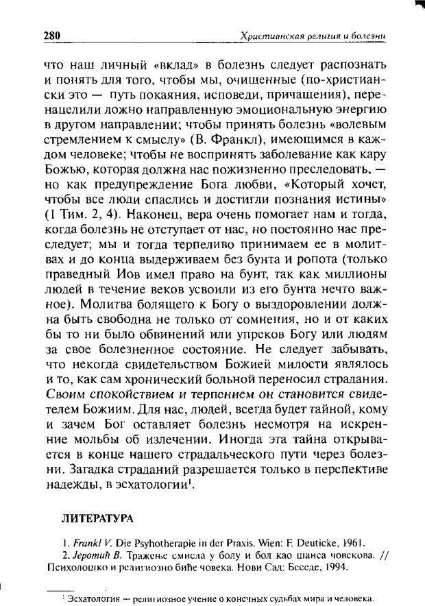 DJVU. Христианство и психологические проблемы человека. Еротич В. Страница 272. Читать онлайн