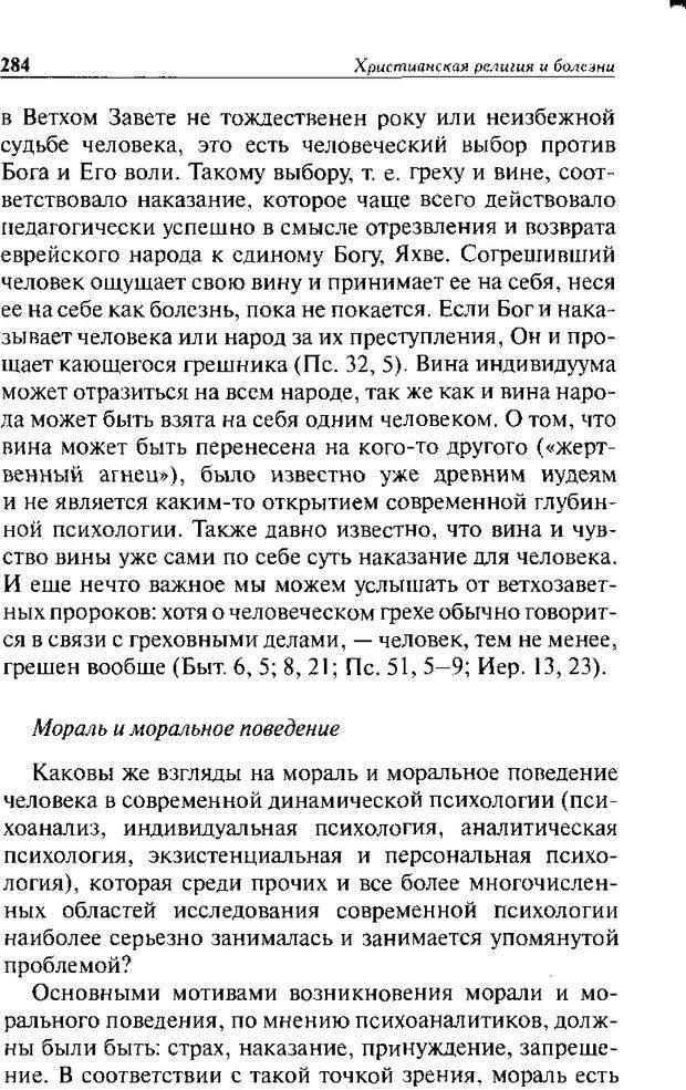 DJVU. Христианство и психологические проблемы человека. Еротич В. Страница 276. Читать онлайн