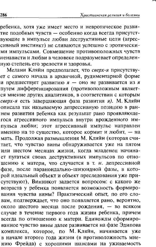 DJVU. Христианство и психологические проблемы человека. Еротич В. Страница 278. Читать онлайн
