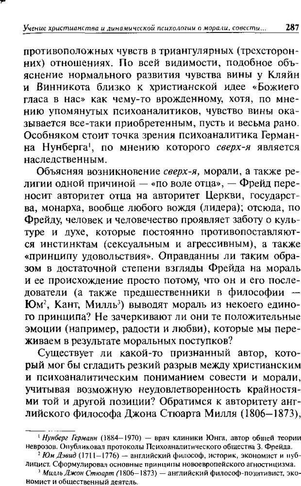 DJVU. Христианство и психологические проблемы человека. Еротич В. Страница 279. Читать онлайн