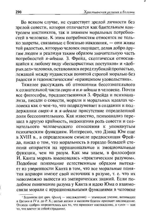 DJVU. Христианство и психологические проблемы человека. Еротич В. Страница 282. Читать онлайн