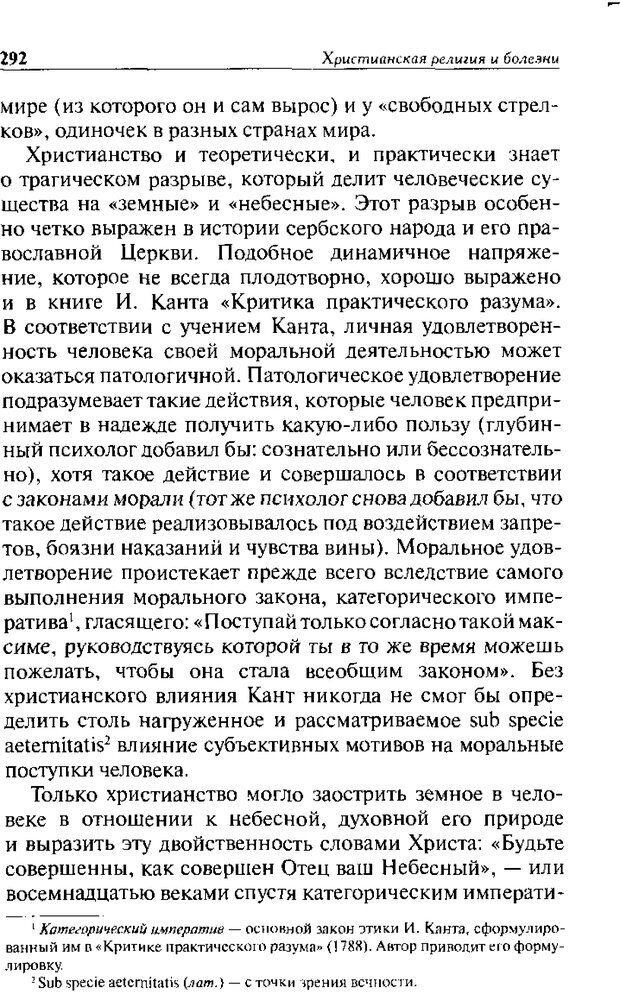 DJVU. Христианство и психологические проблемы человека. Еротич В. Страница 284. Читать онлайн