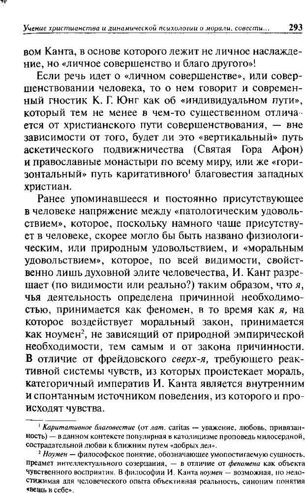 DJVU. Христианство и психологические проблемы человека. Еротич В. Страница 285. Читать онлайн