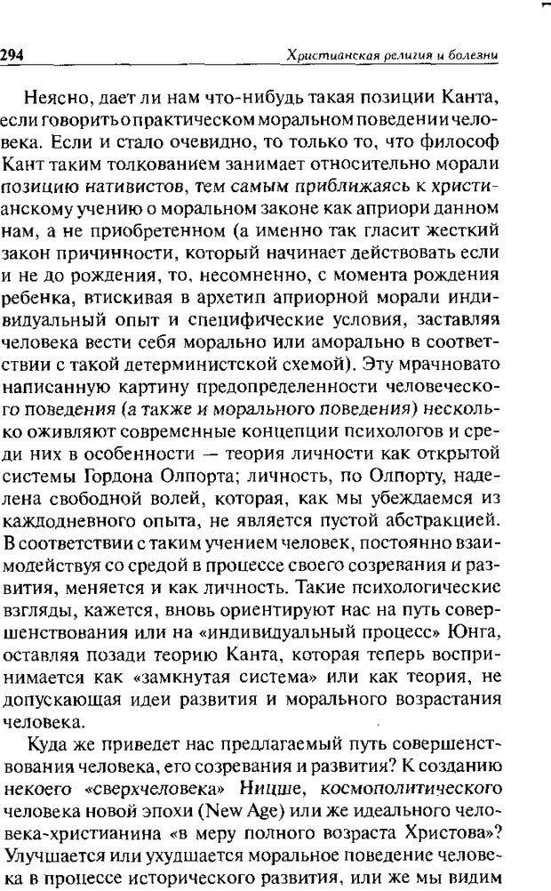 DJVU. Христианство и психологические проблемы человека. Еротич В. Страница 286. Читать онлайн