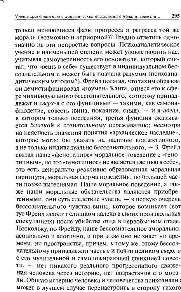 DJVU. Христианство и психологические проблемы человека. Еротич В. Страница 287. Читать онлайн