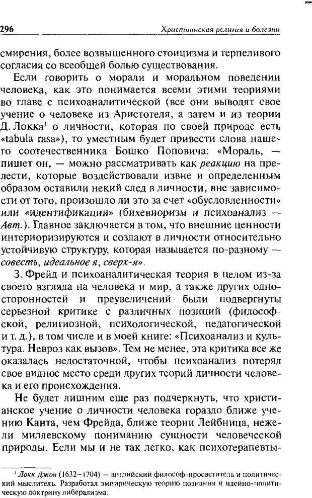 DJVU. Христианство и психологические проблемы человека. Еротич В. Страница 288. Читать онлайн