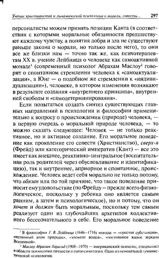 DJVU. Христианство и психологические проблемы человека. Еротич В. Страница 289. Читать онлайн