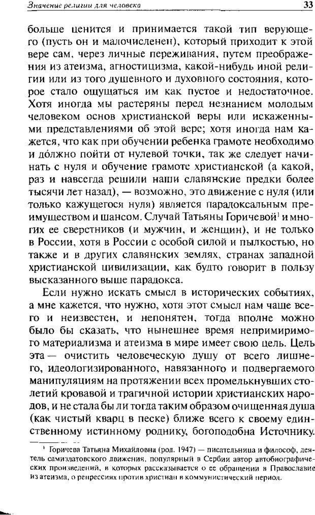 DJVU. Христианство и психологические проблемы человека. Еротич В. Страница 29. Читать онлайн