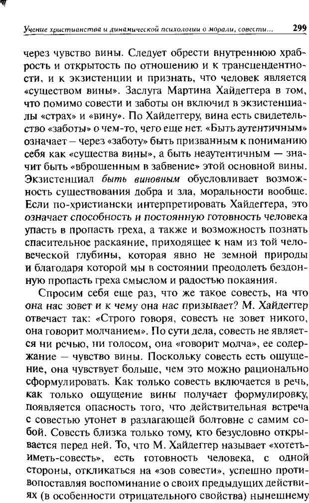 DJVU. Христианство и психологические проблемы человека. Еротич В. Страница 291. Читать онлайн