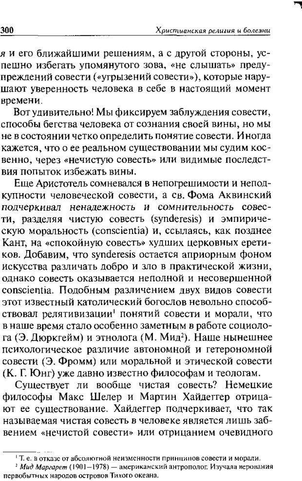 DJVU. Христианство и психологические проблемы человека. Еротич В. Страница 292. Читать онлайн