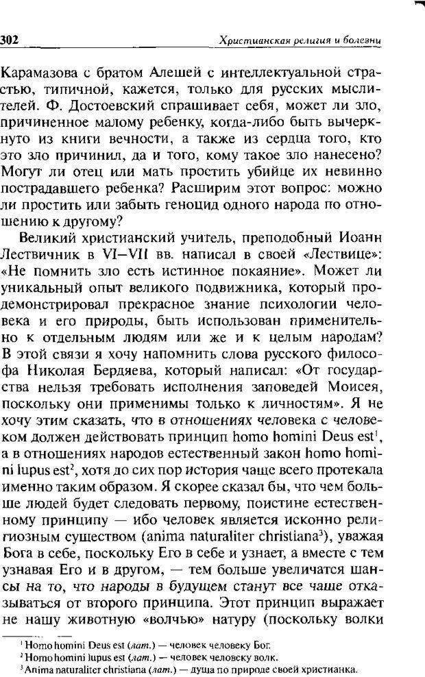 DJVU. Христианство и психологические проблемы человека. Еротич В. Страница 294. Читать онлайн
