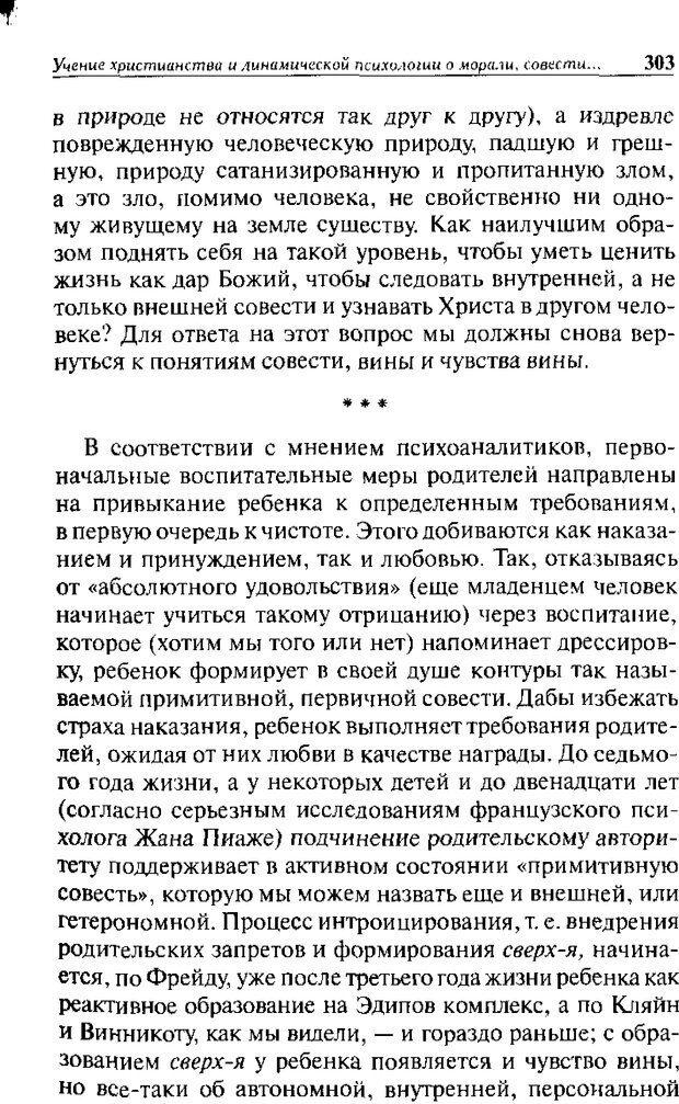 DJVU. Христианство и психологические проблемы человека. Еротич В. Страница 295. Читать онлайн
