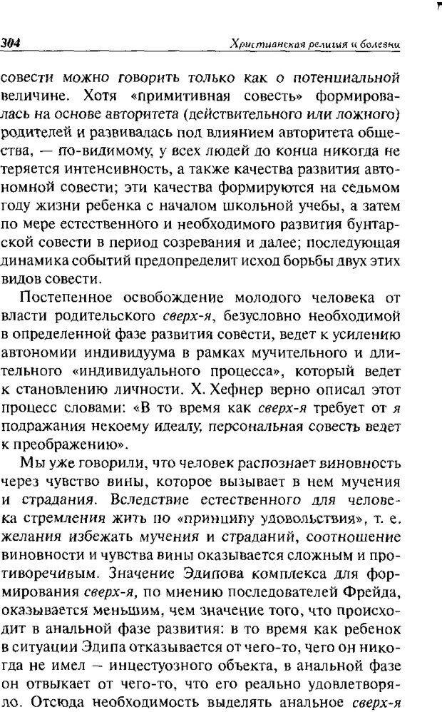 DJVU. Христианство и психологические проблемы человека. Еротич В. Страница 296. Читать онлайн