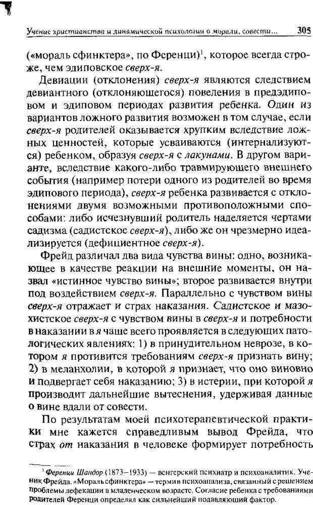 DJVU. Христианство и психологические проблемы человека. Еротич В. Страница 297. Читать онлайн
