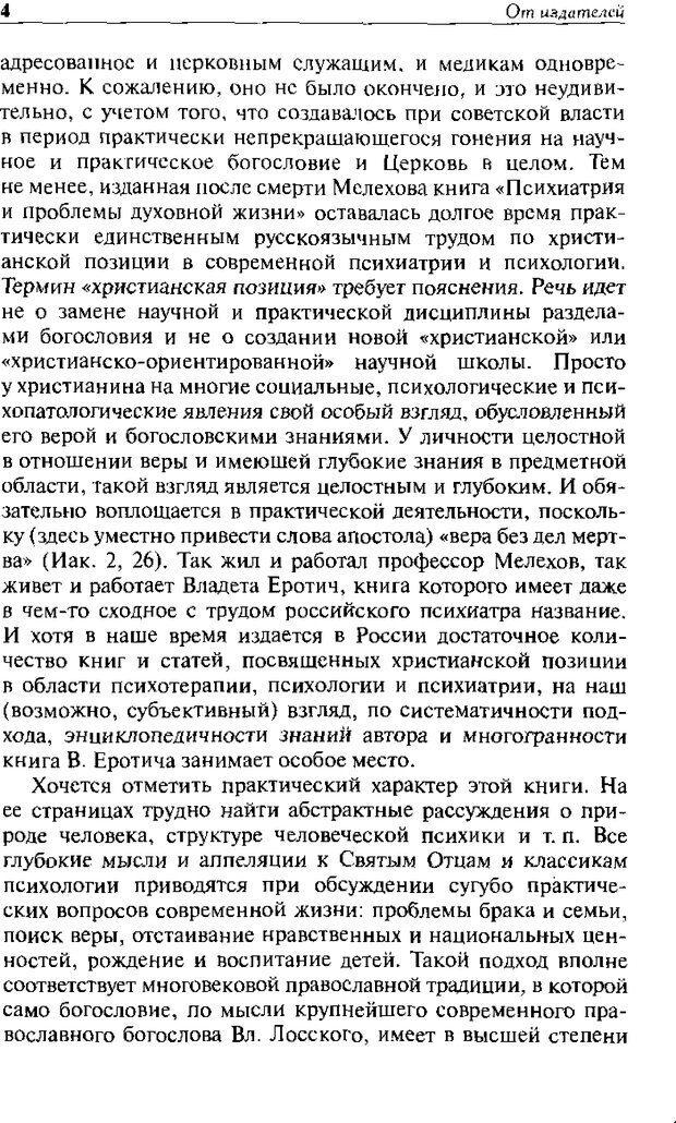 DJVU. Христианство и психологические проблемы человека. Еротич В. Страница 3. Читать онлайн