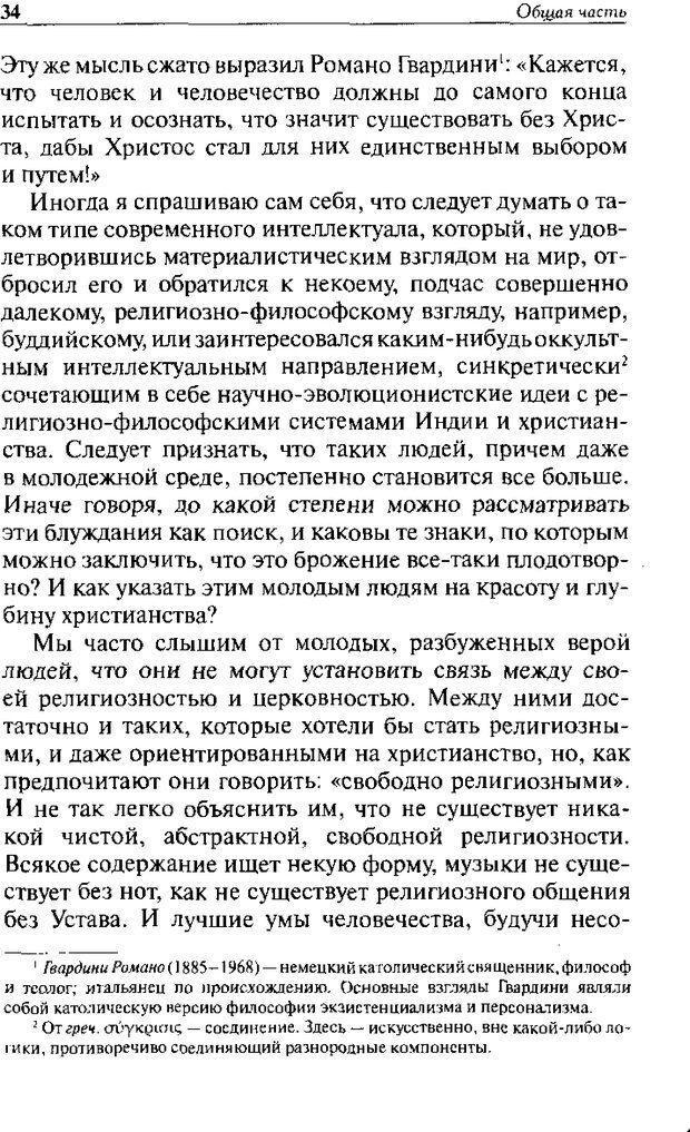 DJVU. Христианство и психологические проблемы человека. Еротич В. Страница 30. Читать онлайн