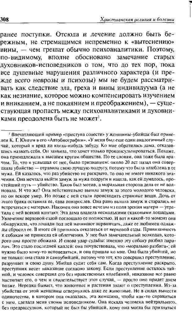 DJVU. Христианство и психологические проблемы человека. Еротич В. Страница 300. Читать онлайн