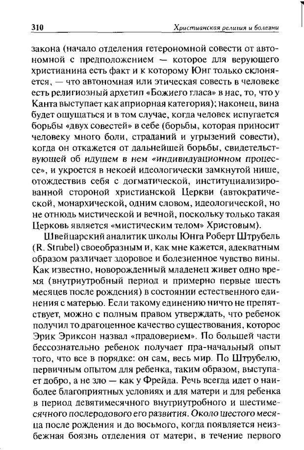 DJVU. Христианство и психологические проблемы человека. Еротич В. Страница 302. Читать онлайн