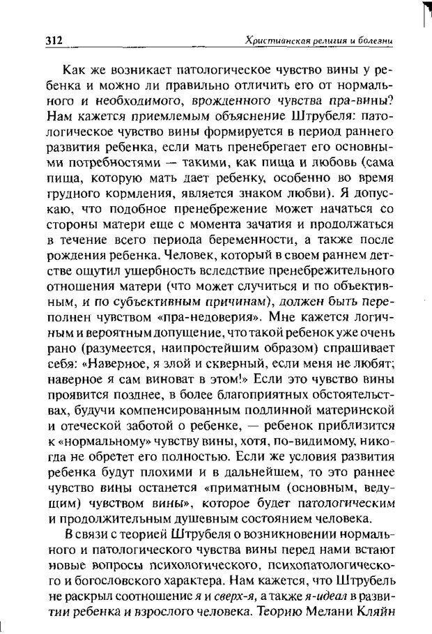 DJVU. Христианство и психологические проблемы человека. Еротич В. Страница 304. Читать онлайн