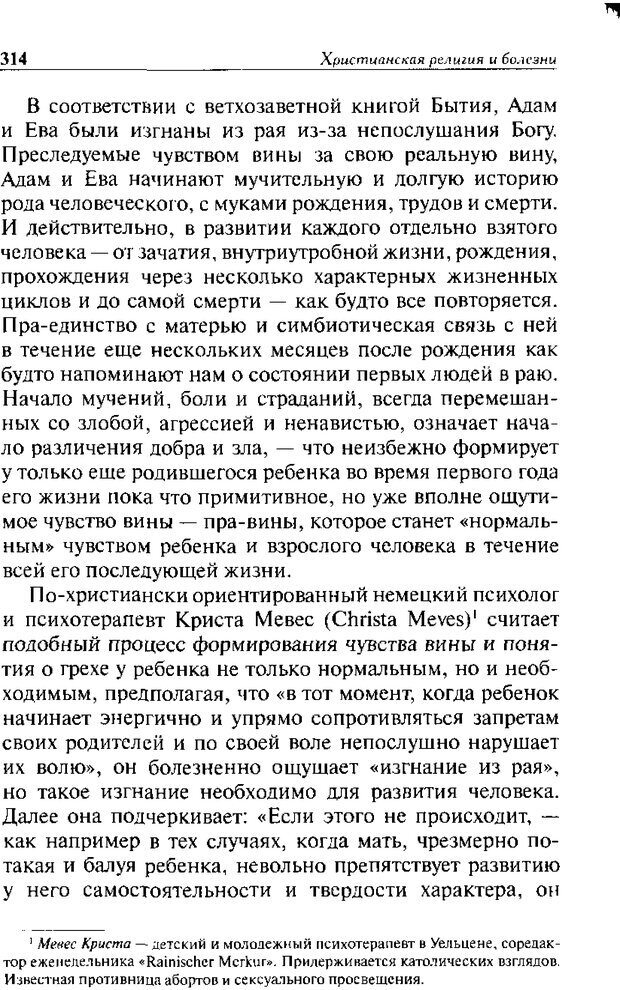 DJVU. Христианство и психологические проблемы человека. Еротич В. Страница 306. Читать онлайн
