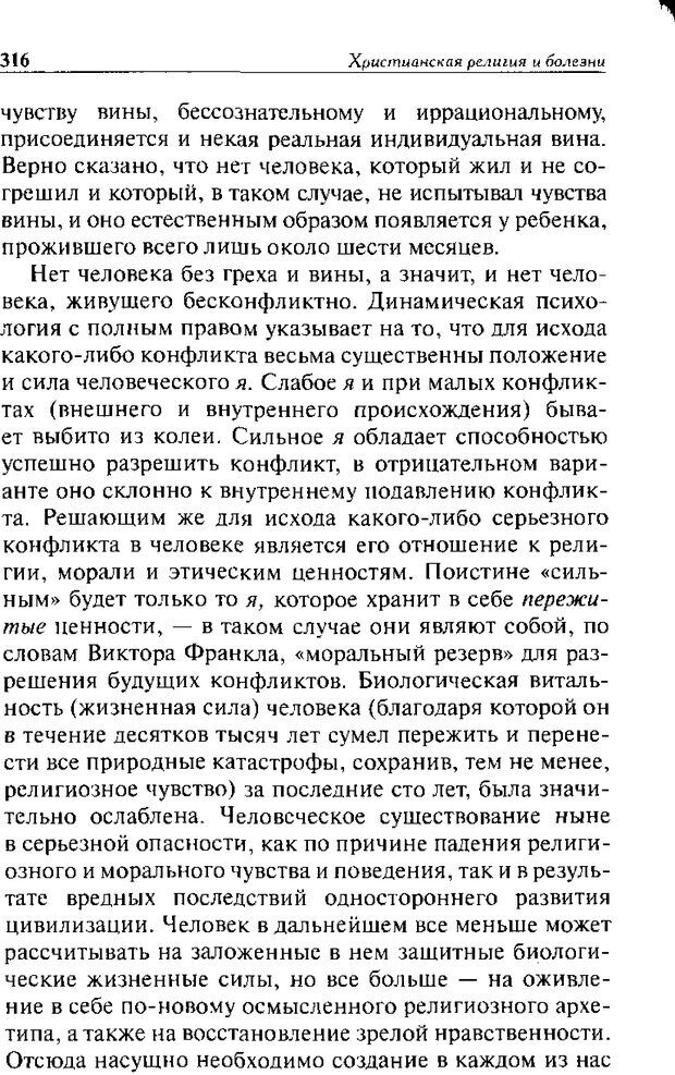 DJVU. Христианство и психологические проблемы человека. Еротич В. Страница 308. Читать онлайн