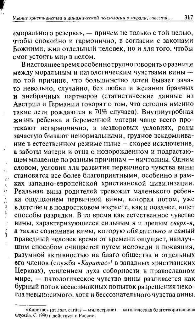 DJVU. Христианство и психологические проблемы человека. Еротич В. Страница 309. Читать онлайн