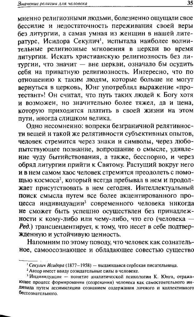 DJVU. Христианство и психологические проблемы человека. Еротич В. Страница 31. Читать онлайн