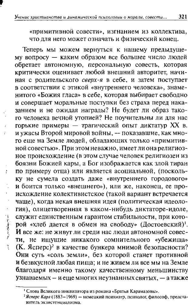 DJVU. Христианство и психологические проблемы человека. Еротич В. Страница 313. Читать онлайн