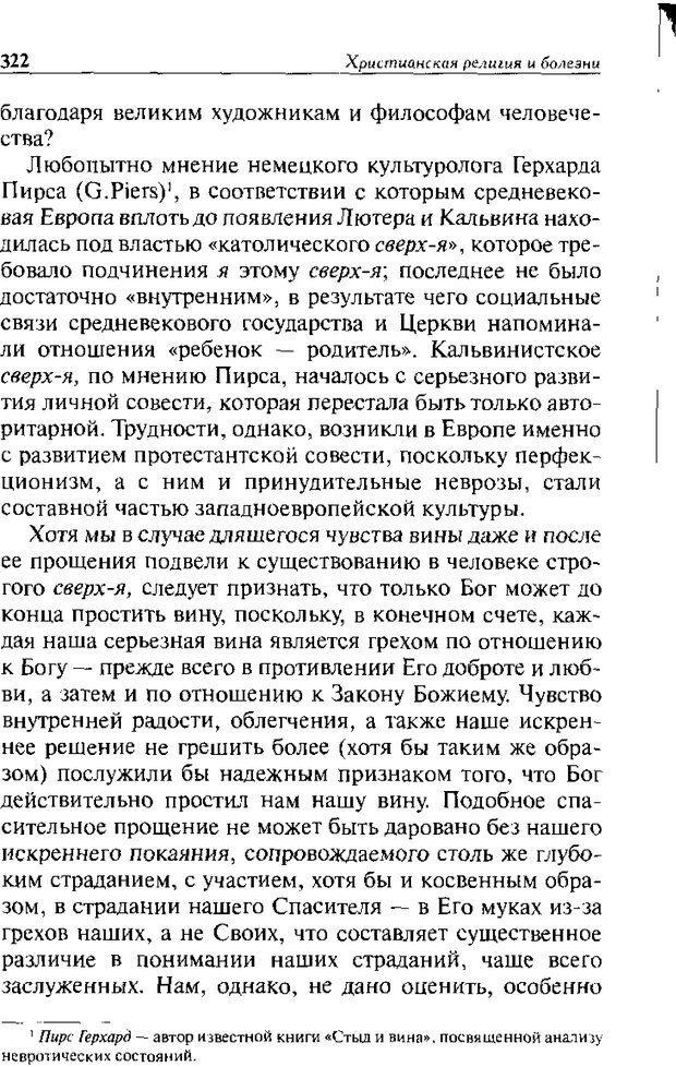 DJVU. Христианство и психологические проблемы человека. Еротич В. Страница 314. Читать онлайн