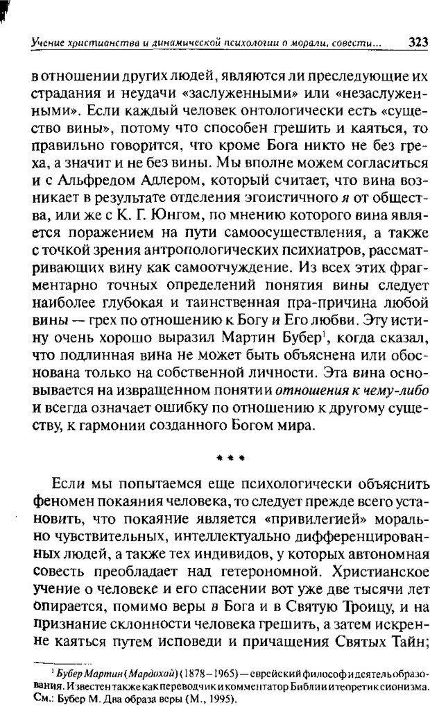 DJVU. Христианство и психологические проблемы человека. Еротич В. Страница 315. Читать онлайн