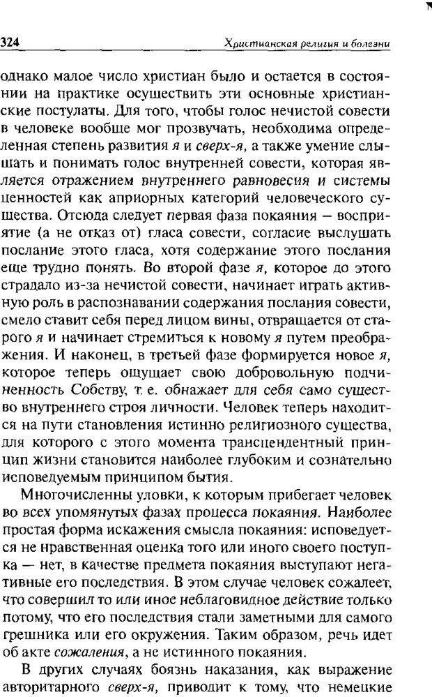DJVU. Христианство и психологические проблемы человека. Еротич В. Страница 316. Читать онлайн