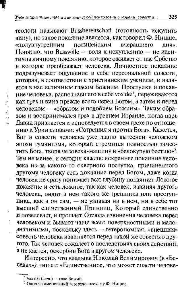 DJVU. Христианство и психологические проблемы человека. Еротич В. Страница 317. Читать онлайн