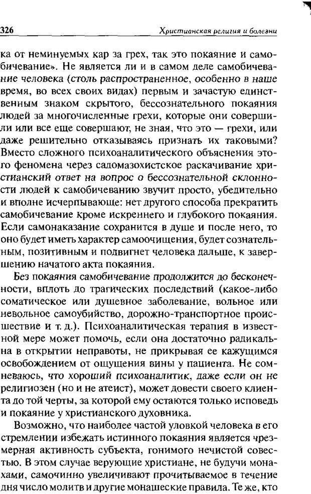 DJVU. Христианство и психологические проблемы человека. Еротич В. Страница 318. Читать онлайн