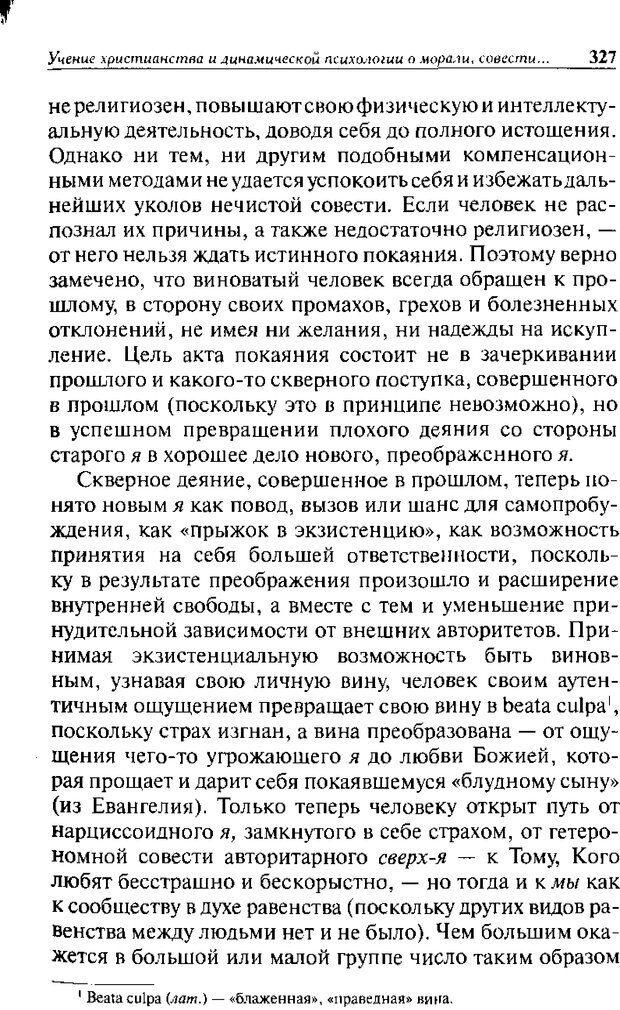 DJVU. Христианство и психологические проблемы человека. Еротич В. Страница 319. Читать онлайн