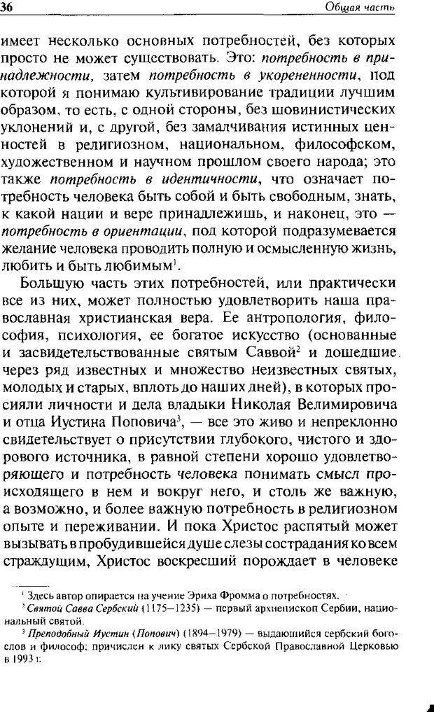 DJVU. Христианство и психологические проблемы человека. Еротич В. Страница 32. Читать онлайн