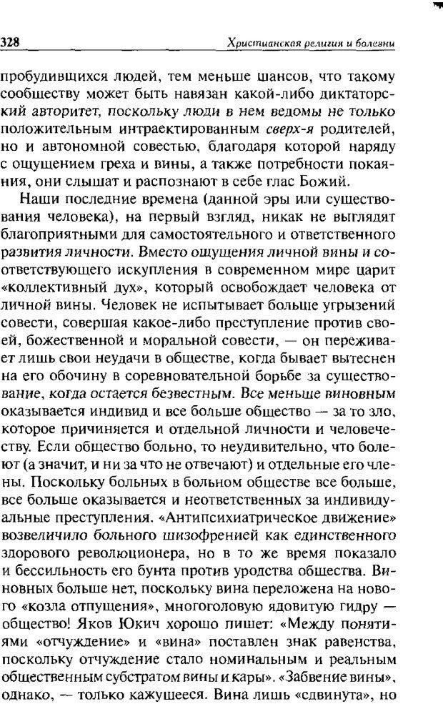 DJVU. Христианство и психологические проблемы человека. Еротич В. Страница 320. Читать онлайн