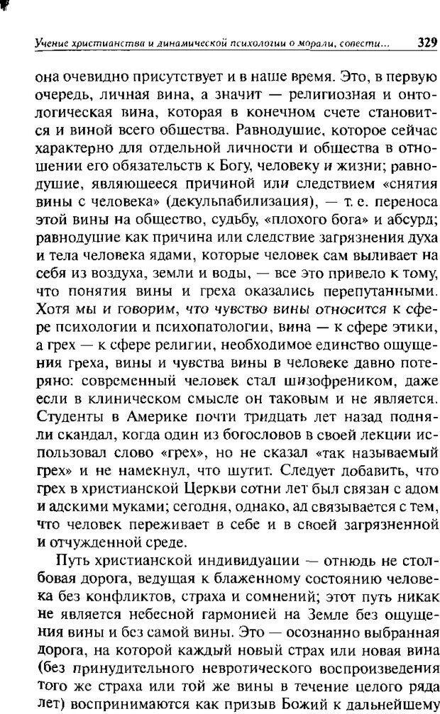 DJVU. Христианство и психологические проблемы человека. Еротич В. Страница 321. Читать онлайн