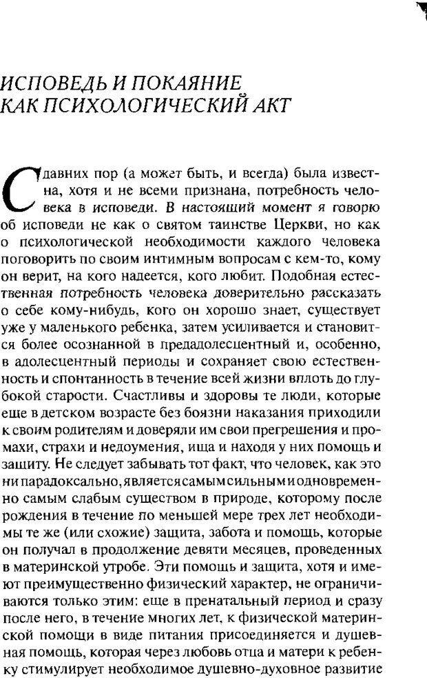DJVU. Христианство и психологические проблемы человека. Еротич В. Страница 324. Читать онлайн