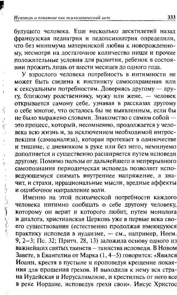 DJVU. Христианство и психологические проблемы человека. Еротич В. Страница 325. Читать онлайн