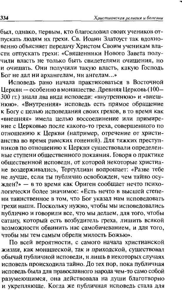 DJVU. Христианство и психологические проблемы человека. Еротич В. Страница 326. Читать онлайн