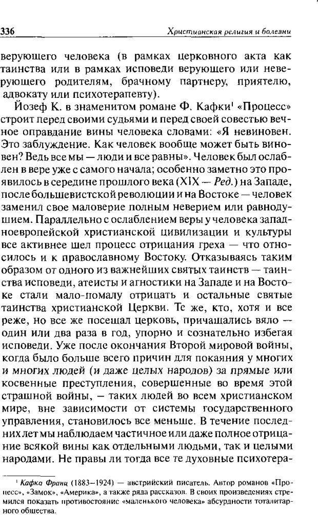 DJVU. Христианство и психологические проблемы человека. Еротич В. Страница 328. Читать онлайн