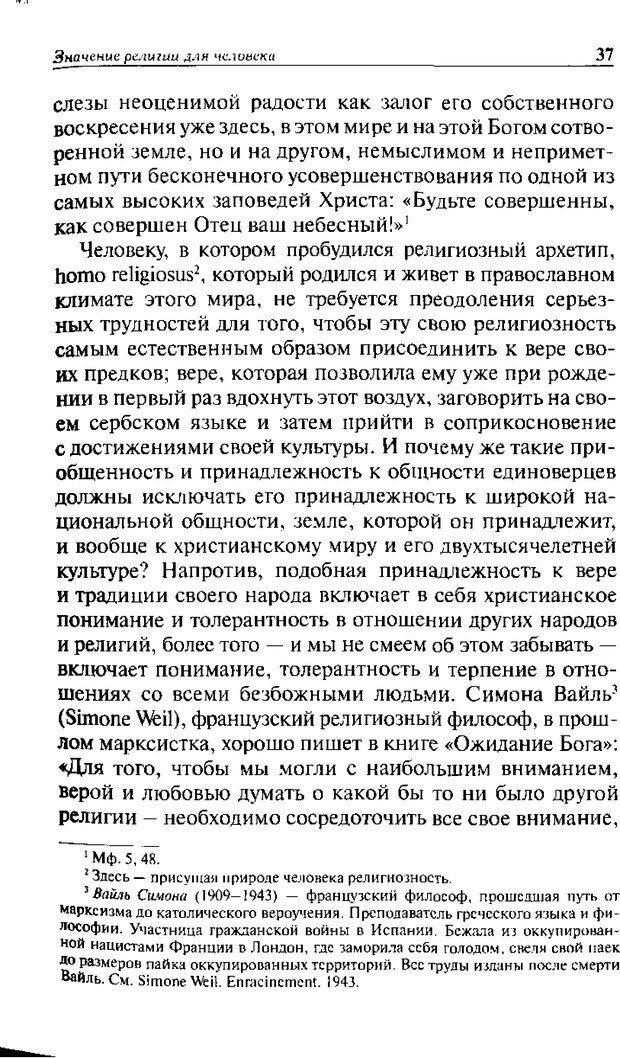 DJVU. Христианство и психологические проблемы человека. Еротич В. Страница 33. Читать онлайн