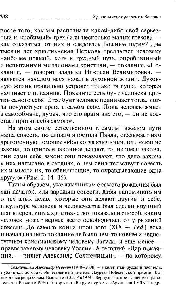 DJVU. Христианство и психологические проблемы человека. Еротич В. Страница 330. Читать онлайн